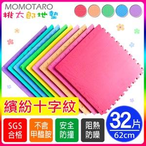 【MOMOTARO 桃太郎地墊】繽紛十字紋62x62巧拼地墊-32入紅色