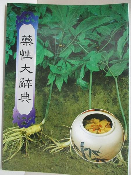 【書寶二手書T3/醫療_H53】藥性大辭典