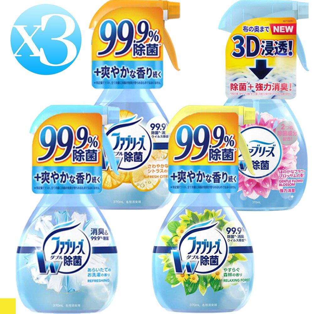 日本 P&G Febreze 花香 衣物 除臭 噴霧劑 370ml 3入組