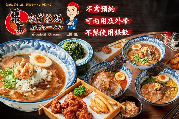 【台北】東京板前豚骨拉麵(板橋店) #GOMAJI吃喝玩樂券#電子票券#美食餐飲