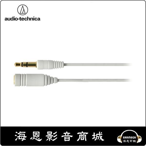 【海恩數位】日本鐵三角 audio-technica AT3A45ST/0.5 立體聲直插頭耳機延長線 0.5m (白色)