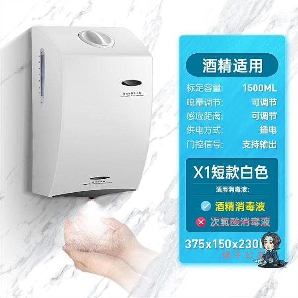 手部消毒機 自動感應壁掛式手部消毒機噴淋器衛生間霧化手消毒器殺菌T