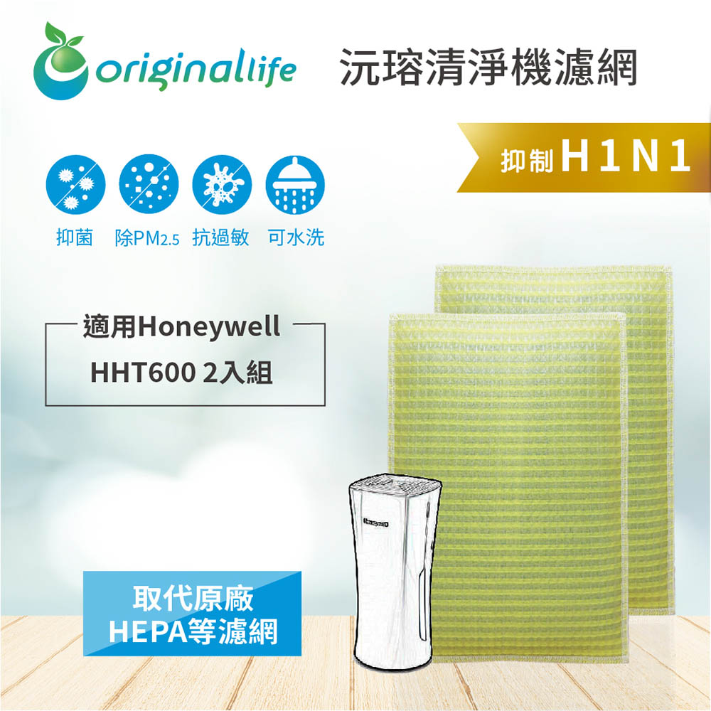 Honeywell:HHT600 2入組【Original Life】長效可水洗★ 超淨化車用空氣清淨機滤網