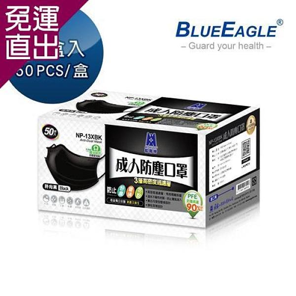 藍鷹牌 成人平面防塵口罩 時尚黑 50片/盒【免運直出】