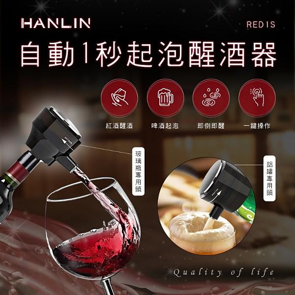 【風雅小舖】HANLIN-RED1S 啤酒起泡器/紅酒醒酒器