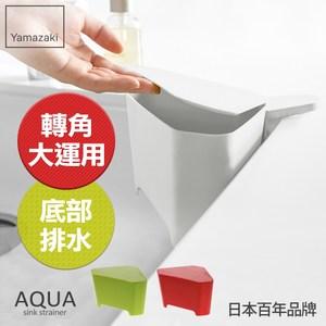 日本【YAMAZAKI】AQUA吸盤式轉角收納桶(白)