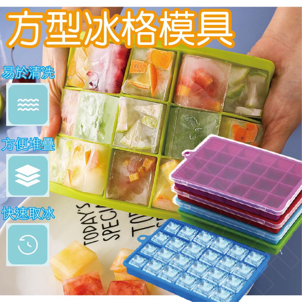 現貨當日出製冰盒 製冰盒模具 冰塊模具 密封製冰盒 製冰模具 製冰 冰塊 冰盒 模具 製冰 築夢