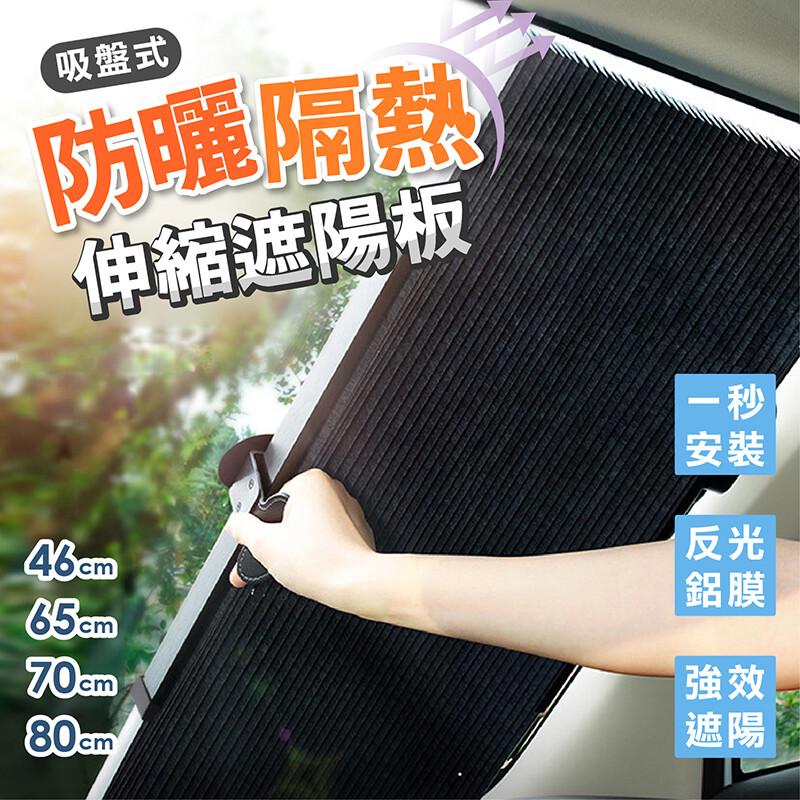 吸盤式-通用後擋/46cm隔熱降溫伸縮遮陽板汽車遮陽 遮陽簾 隔熱板
