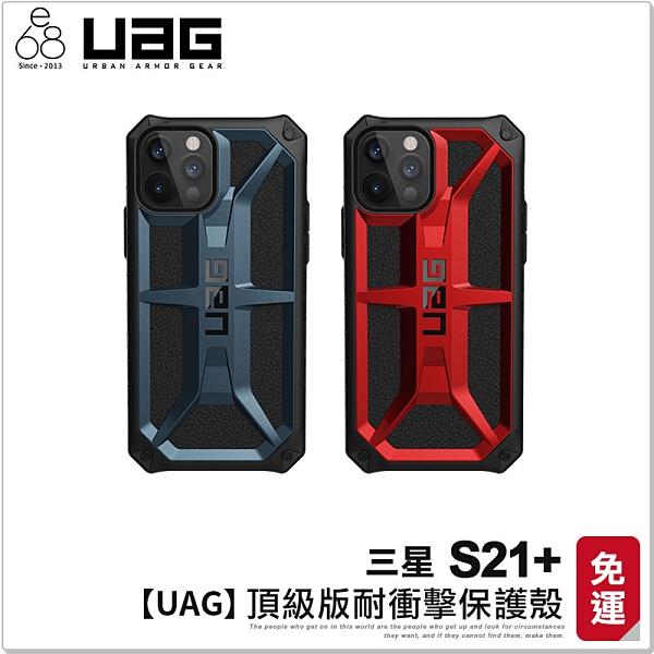 【UAG】三星 S21+ 頂級版耐衝擊保護殼 手機殼 防摔殼 保護套 軍規防摔