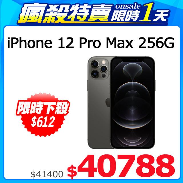 Apple iPhone 12 Pro Max (256G)-石墨色(MGDC3TA/A)
