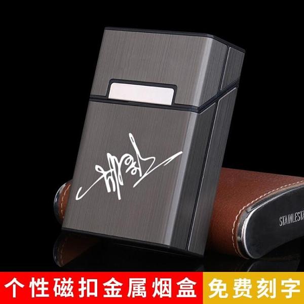 創意超薄鋁合金磁扣煙盒塑料翻蓋