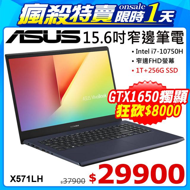 ASUS X571LH-0181K10750H星夜黑 (i7-10750H/8G/GTX1650-4G/1T+256G/W10/FHD/15.6)
