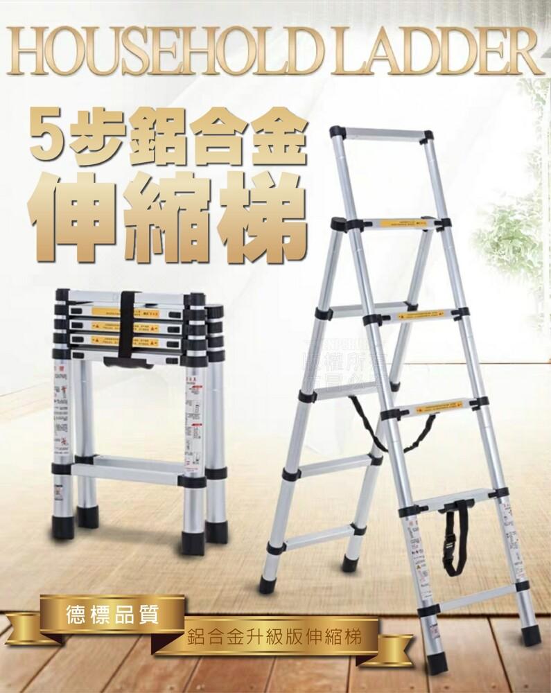 5步鋁合金伸縮梯 人字梯 工具梯子 鋁合金梯子 多功能伸縮梯子
