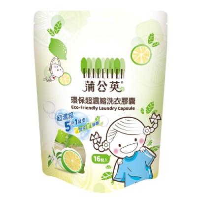 蒲公英環保超濃縮洗衣膠囊(橙花x8顆+檸檬8顆/包)