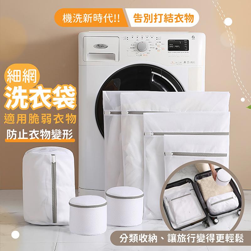 現貨+台灣出貨 洗衣袋-小款洗衣網 衣物袋 晾曬袋 分隔袋 網隔袋 內衣袋 胸罩 衣物袋