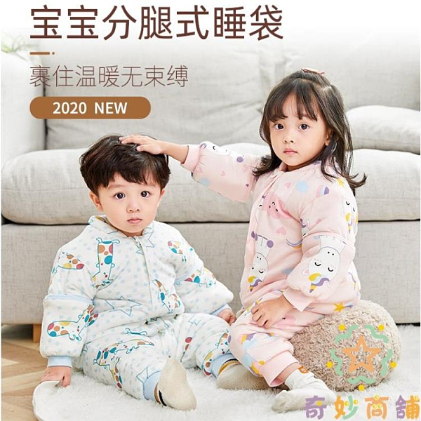 四季通用款睡袋嬰兒秋冬加厚寶寶分腿睡袋【奇妙商鋪】