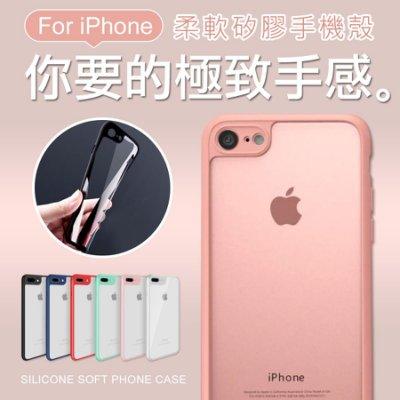iPhone 包薄全包邊  Xs Max Xr xe2 i7 i8 i6s Plus 手機殼 保護殼 防摔殼