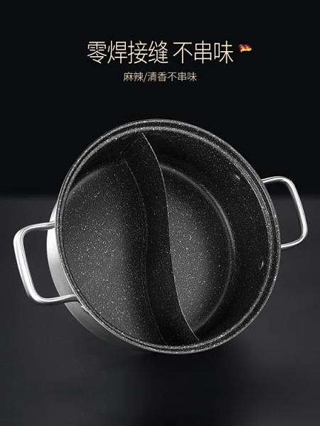 鴛鴦鍋不銹鋼火鍋盆