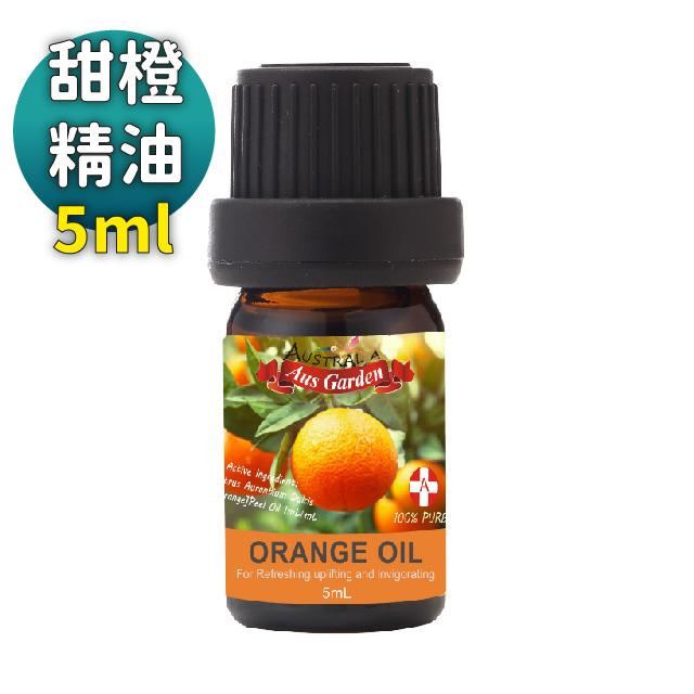 【澳維花園Ausgarden】澳洲甜橙精油5ml(澳洲原裝亮白舒緩甜橙精油)
