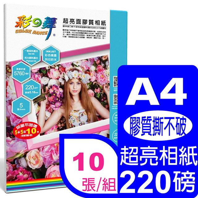 彩之舞 A4 超亮面膠質相紙(歐洲進口)