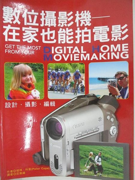 【書寶二手書T3/攝影_J8P】數位攝影機─在家也能拍電影_彼得.科普,  莊勝雄