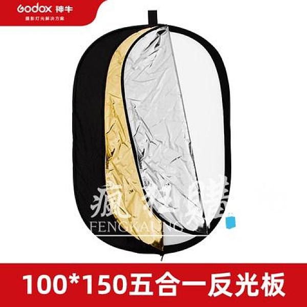 反光板 攝影100*150CM補光板打光可折疊便攜小型戶外拍照吸光柔光直播拍攝白色T
