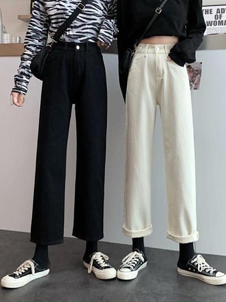直筒褲 秋裝新款白色高腰顯瘦直筒寬松牛仔褲女休閑闊腿垂感老爹褲子 交換禮物