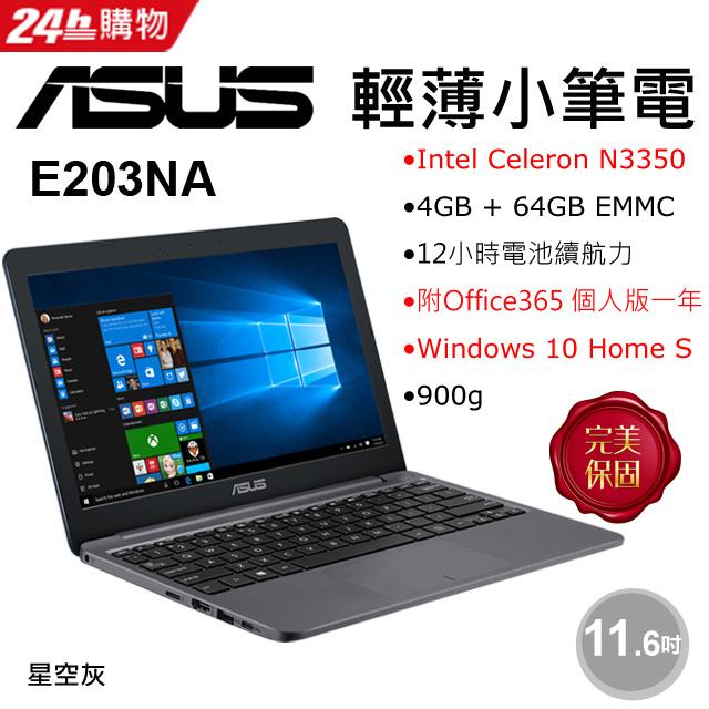 ASUS E203NA-0151BN3350 灰(Celeron N3350/4G/64GB/W10 Home S)