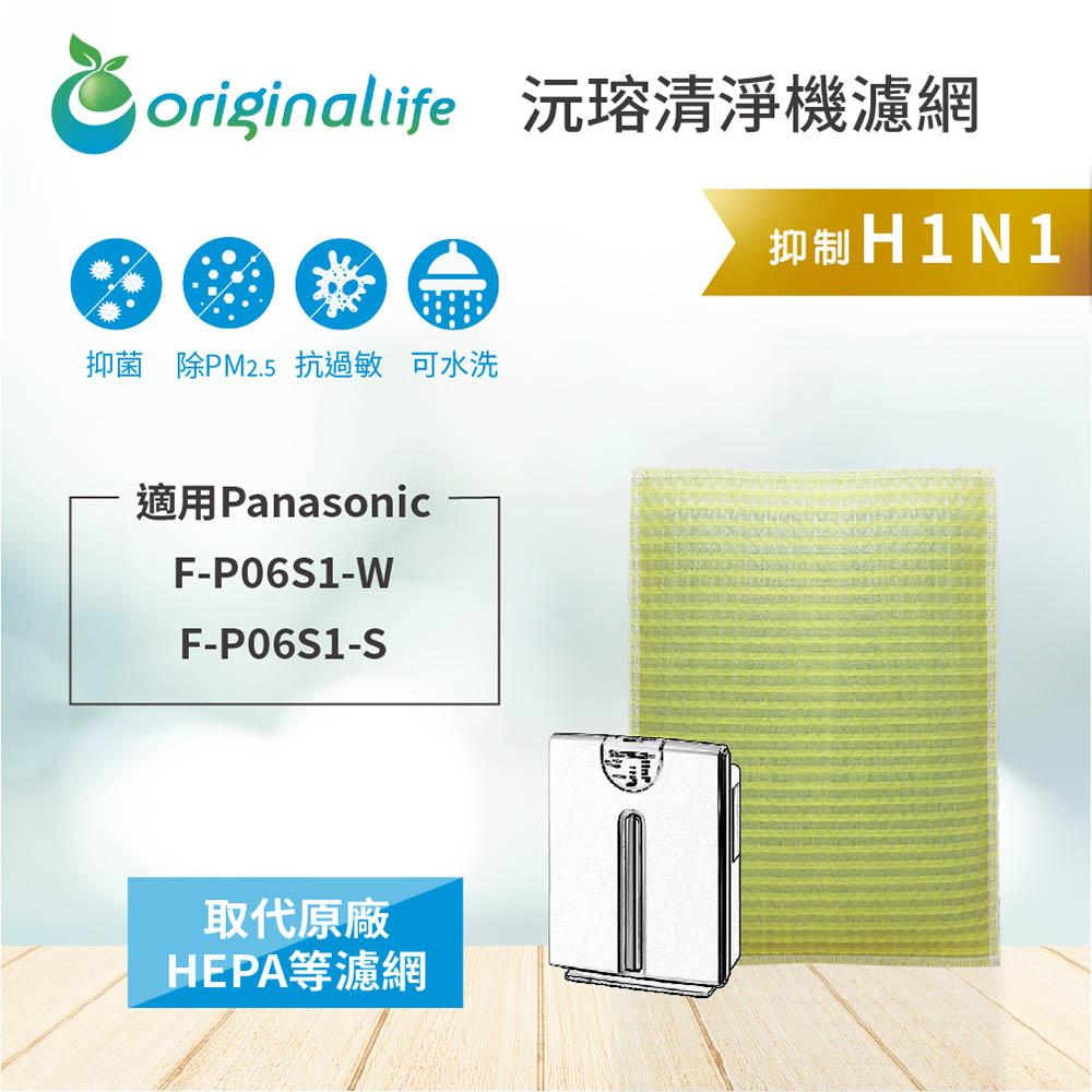 Panasonic:F-P06S1-W、F-P06S1-S【Original Life】超淨化空氣清淨機濾網 ★ 長效可水洗
