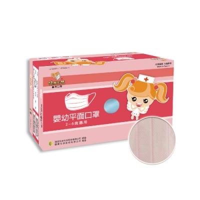 健康天使 MIT醫用嬰幼平面口罩 2~6歲-粉色(50入/盒)