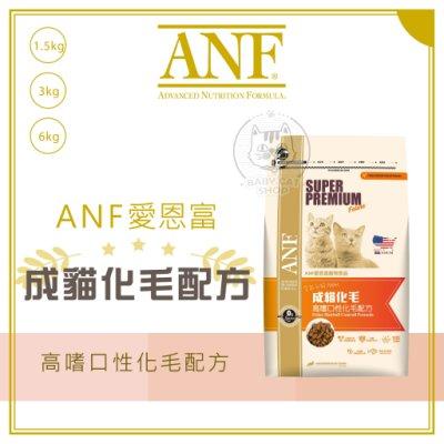 【ANF愛恩富】成貓化毛配方,3kg,美國製
