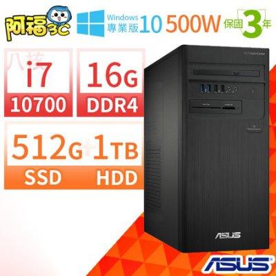 【阿福3C】ASUS 華碩 Q470 i7 商用電腦 - B460 V246 H110 Q470 可參考