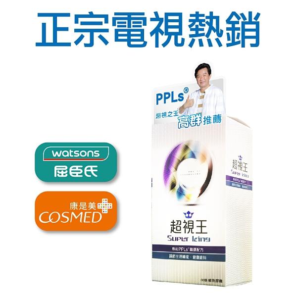 PPLs®超視王® 專利滋養物質PPLs®