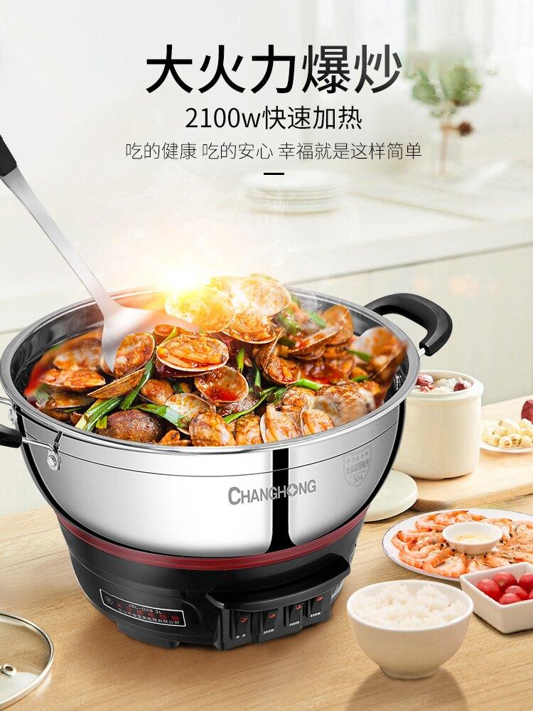 煮蒸籠 特厚不銹鋼電熱鍋多功能家用電鍋電用炒鍋電蒸煮鍋一體鍋『J10782』