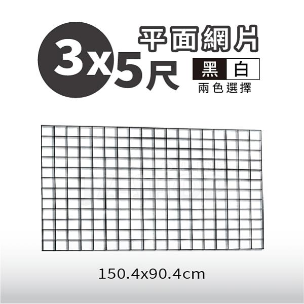 平面網 3x5尺 井網 烤漆網片架 網格鐵網 寵物籠 夜市擺攤(黑/白)