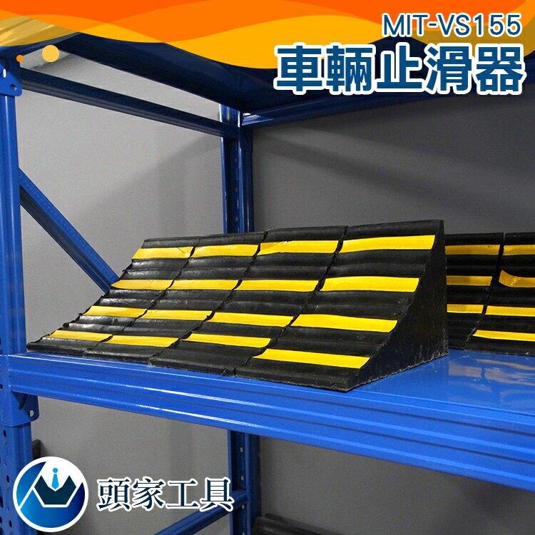 《頭家工具》車輪固定器 MIT-VS155 擋車器 止滑器 高強度橡膠 駐車器 黑黃