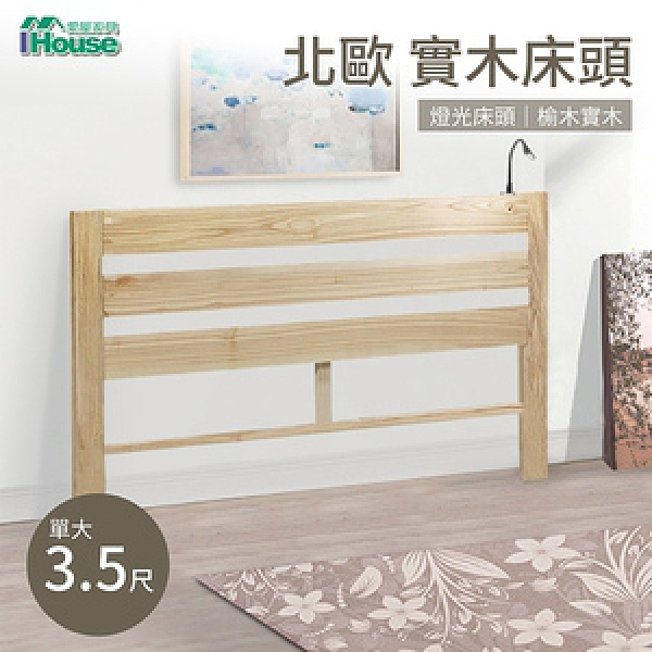 IHouse-北歐 榆木燈光床頭 單大3.5尺 原木色