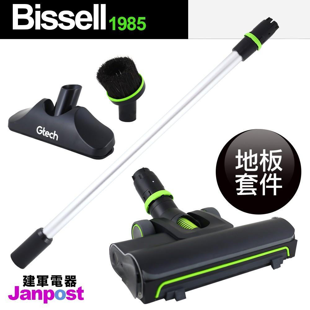 Bissell 1985 地板套件 可分期/建軍電器