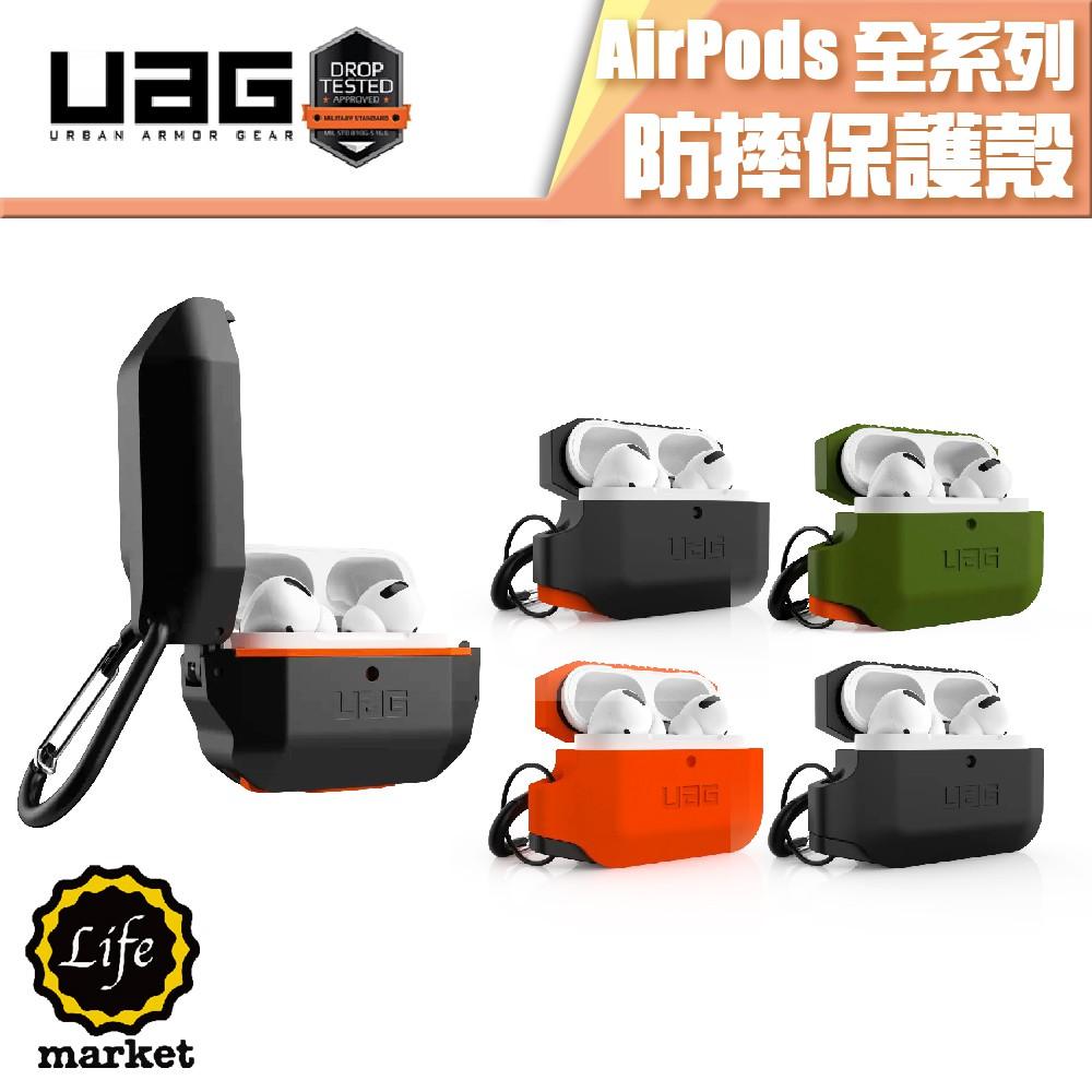 UAG AirPods Pro 1 2代 保護殼 硬殼 矽膠耐衝擊 耐衝擊防水防塵