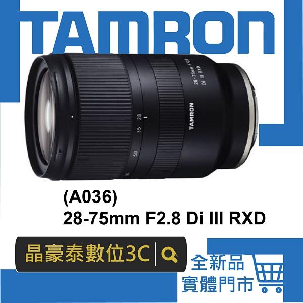 晶豪泰 高雄 公司貨 A036 TAMRON 28-75mm F2.8 for SONY 騰龍 微單全片幅 大光圈