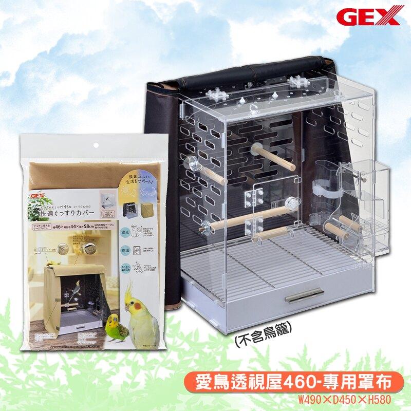 【日本品牌】GEX 愛鳥透視屋460-專用罩布 遮光罩 遮蔭 保暖罩布 易護理 鳥類保暖 鳥籠配件 寵物用品