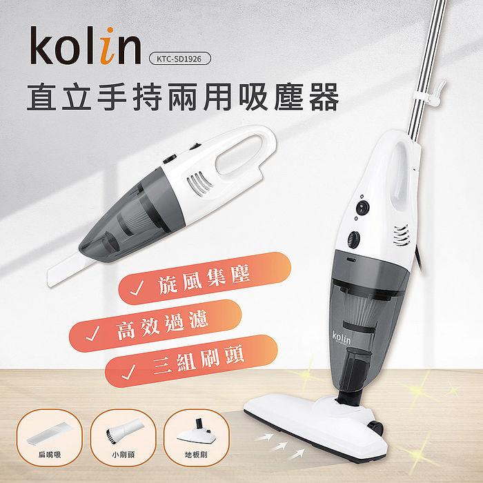 【歌林】直立手持兩用吸塵器KTC-SD1926(特賣)