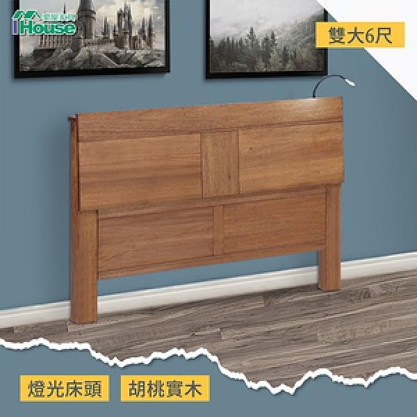 IHouse-非洲 胡桃木燈光床頭 雙大6尺 胡桃色