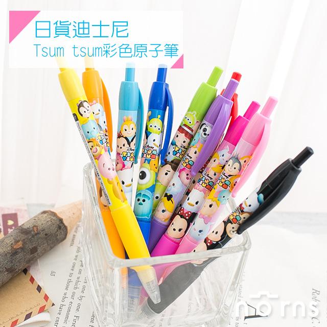 【日貨Tsum Tsum原子筆】Norns 0.38 彩色墨水 正版迪士尼疊疊樂 維尼小豬 米奇唐老鴨 奇奇蒂蒂 愛麗絲 瑪麗貓