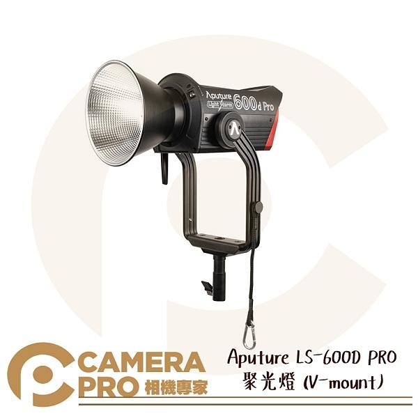 ◎相機專家◎ Aputure LS-600D PRO 聚光燈 V-mount 光風暴 LED 攝影燈 保榮 防水 公司貨