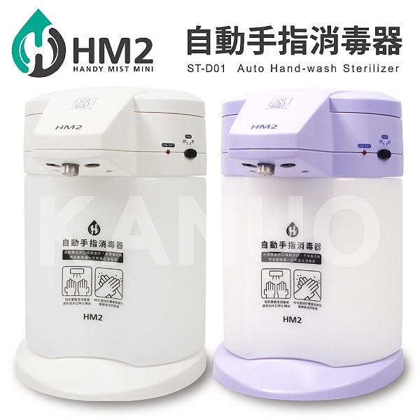 【COMART】HM2 自動手指消毒器