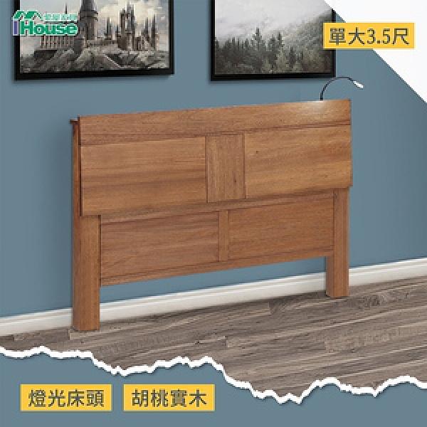 IHouse-非洲 胡桃木燈光床頭 單大3.5尺 胡桃色