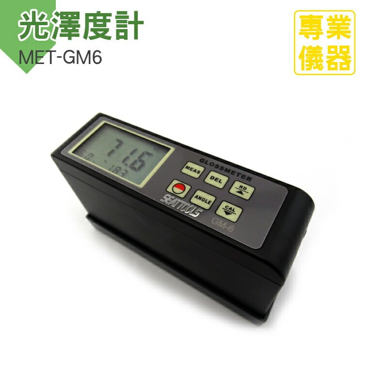 《安居生活館》拋光 精準量測 60度角 200GU 亮度計 表面亮度 測光澤 濁度計 MET-GM6 光澤度儀