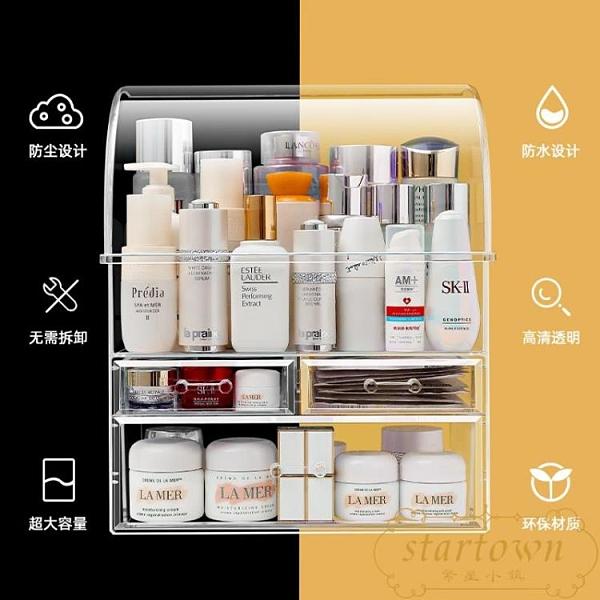 化妝品收納盒防塵桌面護膚整理透明箱亞克力宿舍梳妝臺【繁星小鎮】