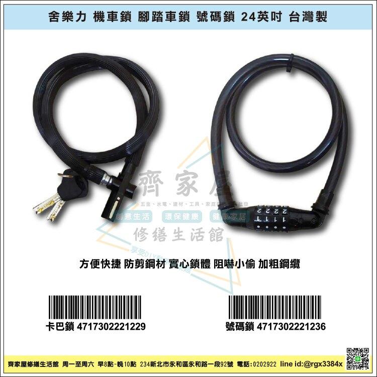 ‧齊家屋‧【舍樂力 機車鎖 腳踏車鎖 號碼鎖 24英吋 60公分】 台灣製 鑰匙卡巴鎖 鎖頭 鋼鎖 密碼鎖